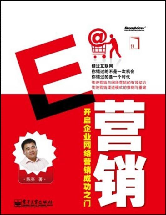 陈亮-年轻派著作集结出版,回馈客户,学员和博友